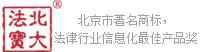 北京市著名商标,法律行业信息化最佳产品奖