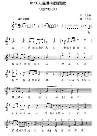 中华人民共和国国歌 (五线谱版,简谱版)